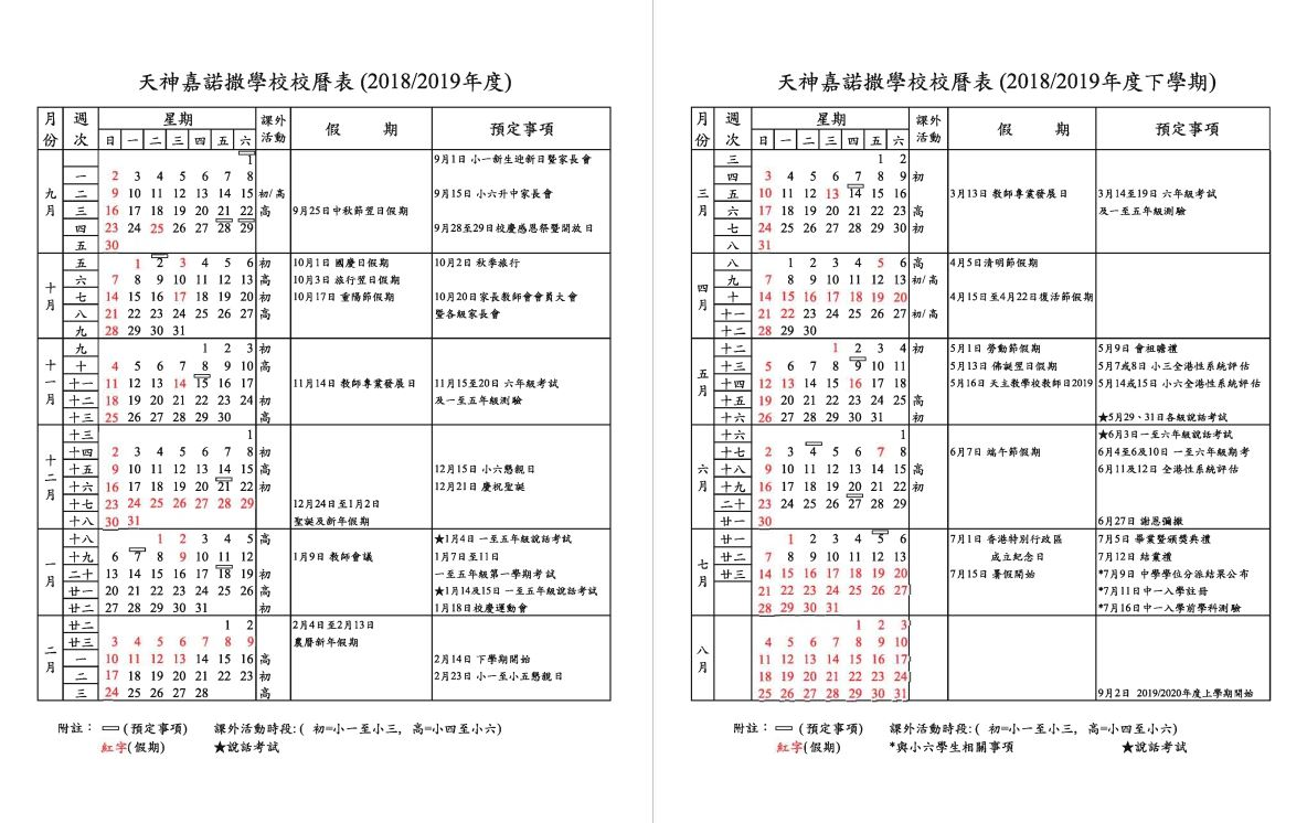 school_calendar_1819