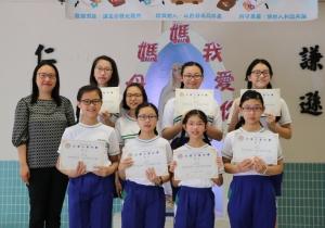 大埔三育中學第十三屆–小學生中文現場作文比賽