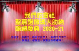 2020-2021年度_會祖瞻禮活動
