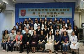 2016-17家長教師會會員大會