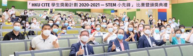 HKU CITE 學生獎勵計劃 2020-2021 — STEM 小先鋒比賽暨頒獎典禮